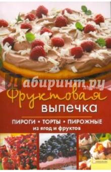 Фруктовая выпечка. Пироги, торты, пирожные из ягод и фруктов - Эткер Д-р
