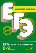 Андрей Игнатов: История России. 89 классы