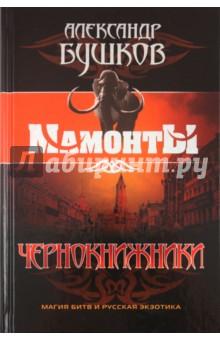 Чернокнижники - Александр Бушков