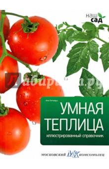 Умная теплица - Алан Титчмарш