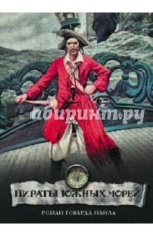 Пираты южных морей - Говард Пайл