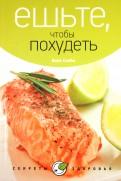 Анна Селби: Ешьте, чтобы похудеть