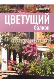 Купить Цветущий балкон ISBN: 978-5-367-01840-0