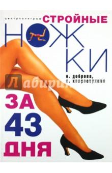 Доброва, Хворостухина: Стройные ножки за 43 дня ISBN: 5-9524-1120-7  - купить со скидкой