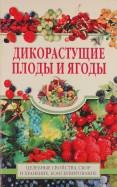 Ю. Жукова: Дикорастущие плоды и ягоды. Целебные свойства, сбор и хранение, консервирование
