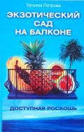 Татьяна Петрова: Экзотический сад на балконе. Доступная роскошь