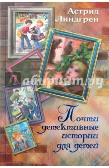 Почти детективные истории для детей - Астрид Линдгрен