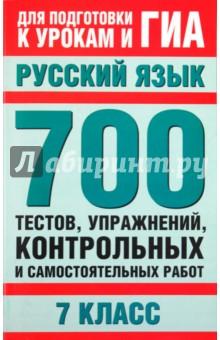 Русский язык. 7 класс. 700 тестов, упражнений, контрольных и самостоятельных работ - Людмила Боровлева