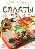 Елена Бойко: Домашние салаты