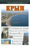 Вадим Сингаевский: Крым