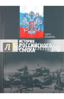 История российского сыска - Петр Кошель