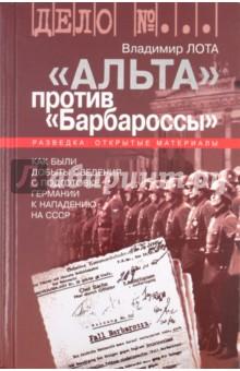 Альта против Барбароссы - Владимир Лота
