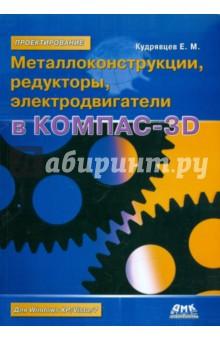 Электродвигатели и редукторы для компас