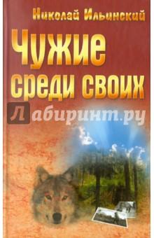 Чужие среди своих - Николай Ильинский