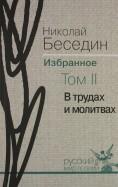 Николай Беседин: Избранное. В 3-х томах. Том 2. В трудах и молитвах