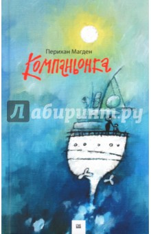 Компаньонка - Перихан Магден