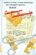 Патрисия Кэрролл: Книга о том, о чем никогда не говорят врачи, или Секреты медсестер
