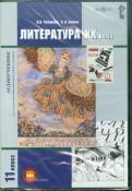 Чалмаев, Зинин - Литература XX века. Учебник для 11 класса (CDpc) обложка книги