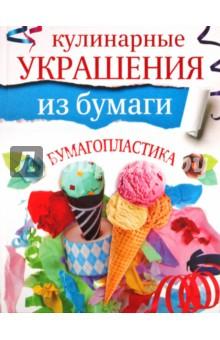 Кулинарные украшения из бумаги. Бумагопластика - Галина Кириченко