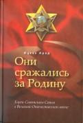 Арад Ицхак: Они сражались за Родину: Евреи Советского Союза в Великой Отечественной войне
