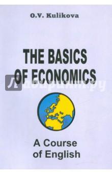 Учебник английского языка для экономистов-международников - Ольга Куликова