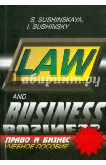 Право и бизнес. Русско-английские соответствия - Сущинская, Сущинский