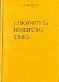 Иосиф Сущинский: Самоучитель немецкого языка. Новая орфография