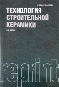 Иван Мороз: Технология строительной керамики : учебное пособие