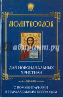 Молитвослов для новоначальных христиан - Елена Елецкая