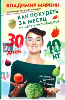 миркин владимир иванович метод похудения