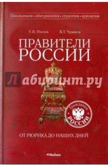Правители России от Рюрика до наших дней