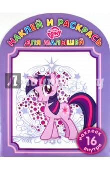 Наклей и раскрась для малышей Мой маленький пони (№ 1113)