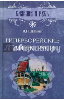 Гиперборейские тайны Руси - Валерий Демин