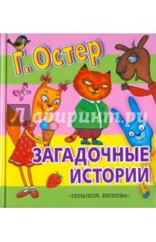 Купить Григорий Остер: Загадочные истории ISBN: 978-5-17-073284-5