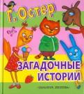 Григорий Остер - Загадочные истории обложка книги