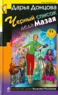 Дарья Донцова - Черный список деда Мазая обложка книги
