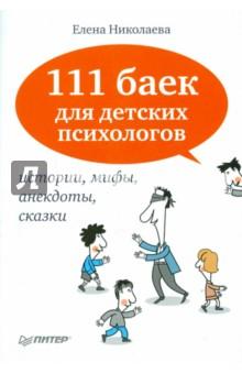 111 баек для детских психологов. Истории, мифы, анекдоты, сказки - Елена Николаева