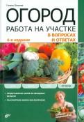 Галина Осипова: Огород. Работа на участке в вопросах и ответах