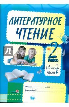 Литературное чтение. Задания для учащихся. 2 класс. В 3 частях. Часть 2. Практикум для учащихся