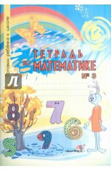 Тетрадь по математике №3. Тетрадь-раскраска для детей дошкольного возраста