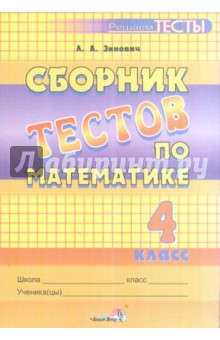 Математика. 4 класс. Сборник тестов