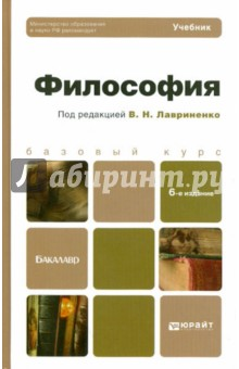 Философия в 2 т. Том 1 история философии лавриненко в. Н. , кафтан.