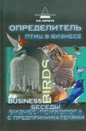 Иван Карнаух: Определитель птиц в бизнесе. Беседы бизнес-психолога с предпринимателями