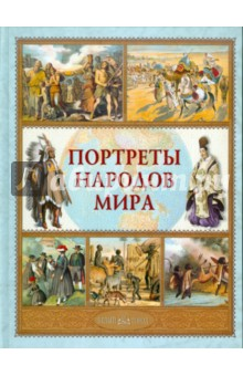 Купить Андрей Лазарев: Портреты народов мира ISBN: 978-5-7793-2060-3
