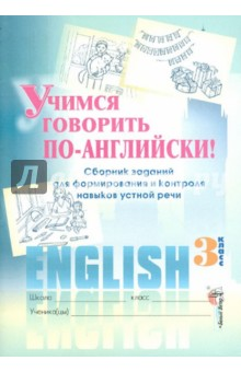 Учимся говорить по-английски! 3 класс. Сборник заданий для формирования и контроля навыков уст. речи