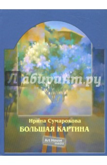Купить Ирина Сумарокова: Большая картина ISBN: 978-5-902976-17-2
