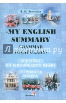 My English Summary. Grammar Vocabulary. Конспект по английскому языку Грамматика.Лексика - Л. Земецкая