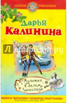 Мулатка в белом шоколаде - Дарья Калинина