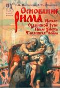 Фоменко, Носовский: Основание Рима