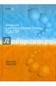 Введение в математические основы САПР. Курс лекций - Дмитрий Ушаков